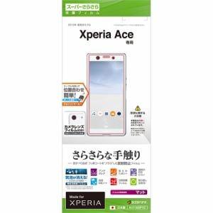 ラスタバナナ R1716XP1C Xperia Ace  さらさら反射防止フィルム   クリア