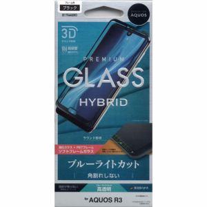 ラスタバナナ SE1754AQOR3 AQUOS R3 3Dガラスパネル全面保護 ソフトフレームブルーライトカット   ブラック