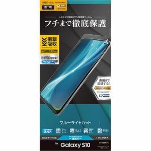 ラスタバナナ UE1671GS10 Galaxy S10 薄型TPUブルーライトカット光沢フィルム   クリア