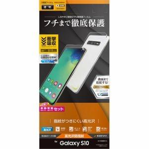 ラスタバナナ UG1673GS10 Galaxy S10 薄型TPU光沢防指紋フィルム 両面セット   クリア