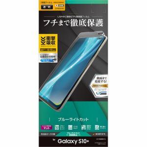 ラスタバナナ UY1685GS10P Galaxy S10 plus 薄型TPUブルーライトカット反射防止フィルム   クリア