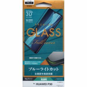 ラスタバナナ 3E1783P30 P30 3Dガラスパネル全面保護  ブルーライトカット   ブラック