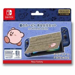 キーズファクトリー CKS-001-4 星のカービィ きせかえセット for Nintendo Switch PUPUPU FRIENDS