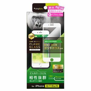トリニティ iPhone 8/7/6s/6 気泡ゼロ Gorillaフレームガラス ホワイト TR-IP174-GMF-GOCCWT