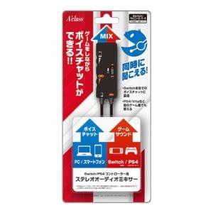 アクラス SASP-0510 Switch/PS4コントローラ用 ステレオオーディオミキサー