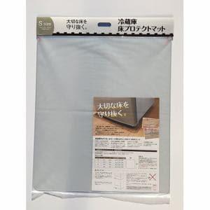 緑川化成工業 MK002S 冷蔵庫床プロテクトマット Sサイズ