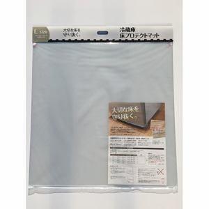 緑川化成工業 MK004L 冷蔵庫床プロテクトマット Lサイズ