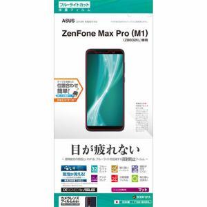 ラスタバナナ Y1641602KL ZenFone Max Pro (M1) ZB602KL ブルーライトカット反射防止フィルム
