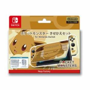 キーズファクトリー CKS-005-2 ポケットモンスター きせかえセット for Nintendo Switch イーブイ