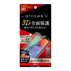 レイ・アウト arrows U フィルム TPU 光沢 フルカバー 衝撃吸収 RT-ARUF/WZD