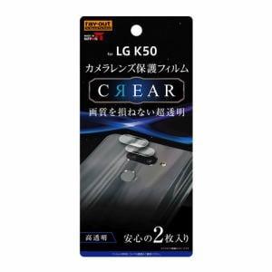 レイ・アウト LG K50 カメラレンズフィルム 光沢 RT-LK50FT/CA