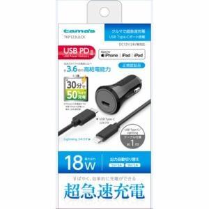 多摩電子工業 PD 18W カーチャージャー USB C-Lightningケーブル付属 TKP123ULCK