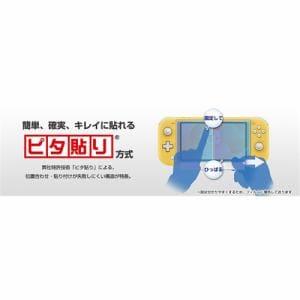 ホリ NS2-005 貼りやすい高硬度ブルーライトカットフィルム ピタ貼り for Nintendo Switch Lite