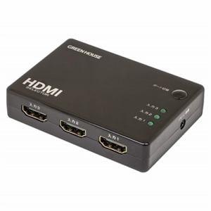 グリーンハウス GH-HSWF3-BK 4K対応3ポート HDMI2.0セレクタ HDCP2.2 ブラック