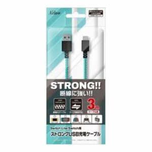 アクラス SASP-0552 Switch Lite用ストロングUSB充電ケーブル3.0mターコイズ