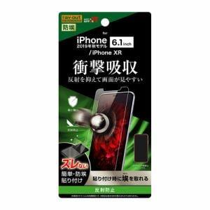 レイ・アウト iPhone 11 (6.1インチ) フィルム 衝撃吸収 反射防止 RT-P21F/DC