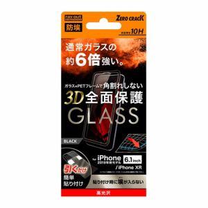 レイ・アウト iPhone 11 (6.1インチ) ガラスフィルム 防埃 3D 10H 全面 光沢 ソフトフレーム/BK RT-P21FSG/BCB