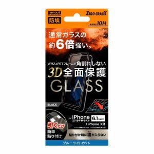 レイ・アウト iPhone 11 (6.1インチ) ガラスフィルム 防埃 3D 10H 全面 BLカット ソフト/BK RT-P21FSG/BMB