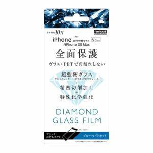 レイ・アウト iPhone 11 Pro Max (6.5インチ) ダイヤモンドガラスフィルム3D10H全面 BLカット ソフト/BK RT-P22FSG/DMB