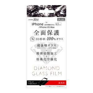 レイ・アウト iPhone 11 Pro Max (6.5インチ) ダイヤモンドガラスフィルム 3D 10H 全面 光沢 /BK RT-P22RFG/DCB