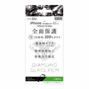 レイ・アウト iPhone 11 Pro Max (6.5インチ) ダイヤモンドガラスフィルム 3D 10H 全面 反射防止 /BK RT-P22RFG/DHB