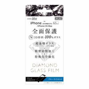 レイ・アウト iPhone 11 Pro Max (6.5インチ) ダイヤモンドガラスフィルム 3D 10H 全面 BLカット /BK RT-P22RFG/DMB
