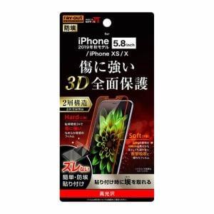 レイ・アウト iPhone 11 Pro (5.8インチ) フィルム TPU PET 高光沢 フルカバー RT-P23FT/NPUC