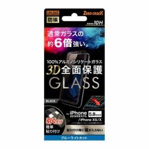 レイ・アウト iPhone 11 Pro (5.8インチ) ガラスフィルム 防埃 3D 10H 全面 BLカット /BK RT-P23RFG/BMB