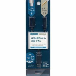 ラスタバナナ RHECC3502BK TypeC-3.5mmイヤホンジャック アナログ変換+TypeC充電口 BK   ブラック