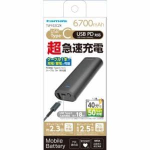 多摩電子工業 PD対応モバイルバッテリー 6700mA ブラック TLP102CZK