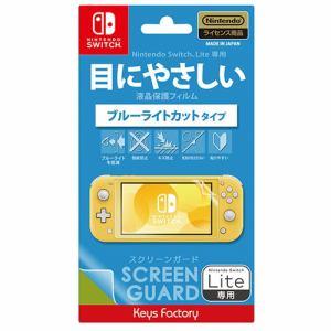キーズファクトリー SCREEN GUARD for Nintendo Switch Lite ブルーライトカットタイプ