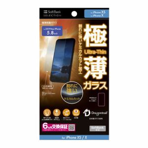 SoftBank SELECTION SB-IA25-PFGA/SM 極薄保護ガラス for iPhone 11 Pro / XS / X(クリア)