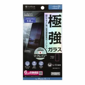 SoftBank SELECTION SB-IA21-PFGA/LC リ・クレイン 極強保護ガラス for iPhone 11 Pro / XS / X(クリア)