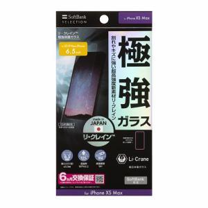 SoftBank SELECTION SB-IA27-PFGA/LC リ・クレイン 極強保護ガラス iPhone 11 Pro Max / XS Max(クリア)