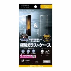 SoftBank SELECTION SB-IA27-PFGAST/LCSC リ・クレイン極強ガラス&クリアソフトケースセット for iPhone 11 Pro Max
