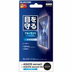 エレコム PM-AQS3FLBLN AQUOS sense3/AQUOS sense3 lite/液晶保護フィルム/ブルーライトカット/反射防止   SSS