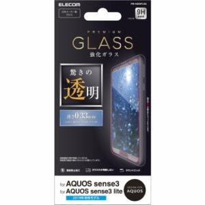 エレコム PM-AQS3FLGG AQUOS sense3/AQUOS sense3 lite/ガラスフィルム/0.33mm   SSS