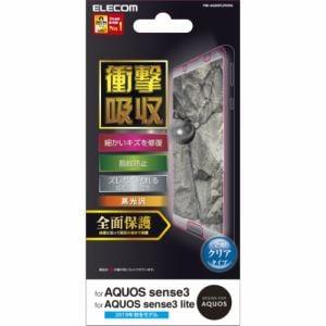 エレコム PM-AQS3FLPKRG AQUOS sense3/AQUOS sense3 lite/フルカバーフィルム/衝撃吸収/傷リペア/防指紋/透明   SSS