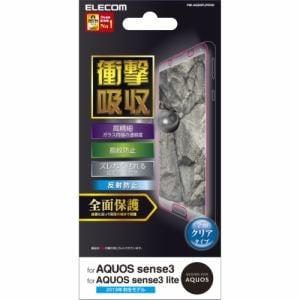 エレコム PM-AQS3FLPRHD AQUOS sense3/AQUOS sense3 lite/フルカバーフィルム/衝撃吸収/高精細/反射防止/透明   SSS