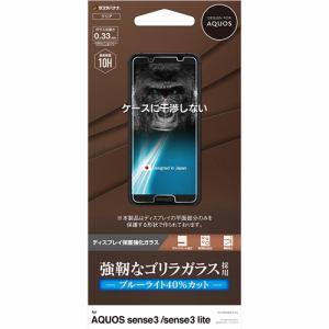 ラスタバナナ GGE2058AQOS3 AQUOS sense3/sense3 lite SH-02M SHV45 SH-RM12用フィルム 平面保護 強化ガラス 0.33mm ブルーライトカット 液晶保護フィルム