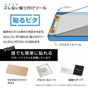 トリニティ Xperia 8 ブルーライト低減 画面保護強化ガラス クリア TR-XPNP1-GL-BCCC