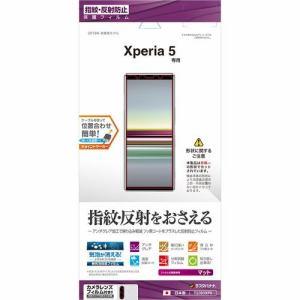 ラスタバナナ T2090XP5 Xperia 5 SO-01M SOV41用フィルム 平面保護