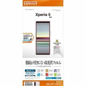 ラスタバナナ G2091XP5 Xperia 5 SO-01M SOV41用フィルム 平面保護 高光沢防指紋 液晶保護