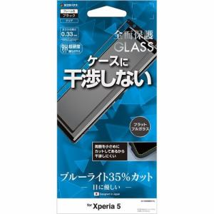 ラスタバナナ FE2107XP5 Xperia 5 SO-01M SOV41用フィルム 全面保護 強化ガラス ブルーライトカット ケースに干渉しない ブラック 液晶保護