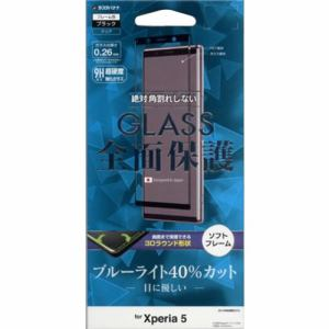 ラスタバナナ SE2109XP5 Xperia 5 3Dガラスパネル ソフトフレーム BLC 光沢 ブラック