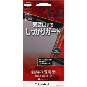 ラスタバナナ FRG2112XP5 Xperia 5 2.5D全面ガラスパネル レシーバーメッシュ仕様 光沢ブラック