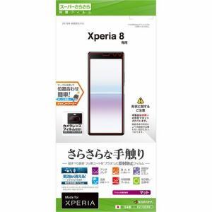 ラスタバナナ R2116XP8 Xperia 8 SOV42用フィルム 平面保護 スーパーさらさら 反射防止 液晶保護