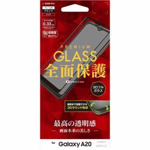 ラスタバナナ 3S2088GA20 Galaxy A20 SC-02M SCV46用フィルム 全面保護 強化ガラス 高光沢 3D曲面フレーム ブラック 液晶保護