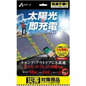 エアージェイ AJ-SOLAR14W CF ソーラー充電器14W型 CF カモフラージュ