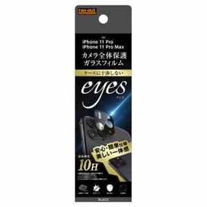 レイ・アウト iPhone 11 Pro Max/11 Pro ガラスフィルム カメラ 10H eyes/ブラック RT-P2322FG/CAB
